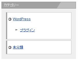 WordPressの親子カテゴリーを階層で表示する