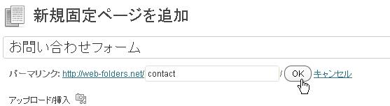 Contact Form 7(お問い合わせフォームを作成するプラグイン)