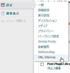 「XML Sitemaps」をクリック