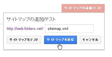 「サイトマップの追加テスト」をクリック