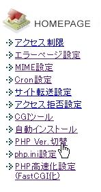 「PHP Ver.切替」をクリック