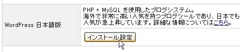 日本語版の「インストール設定」をクリック