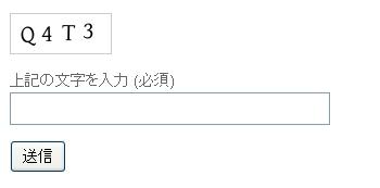 CAPTCHA(画像認証)