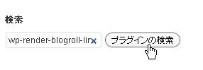 【WP Render Blogroll Links】と入力して「プラグインの検索」をクリック