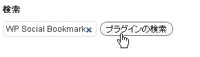 【WP Social Bookmarking Light】と入力して「プラグインの検索」をクリック