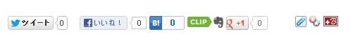 WP Social Bookmarking Light(ソーシャルボタンを追加するプラグイン)