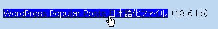 WordPress Popular Postsを日本語化