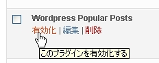 「WordPress Popular Posts」の有効化