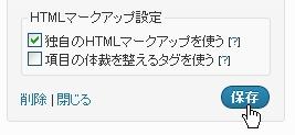 「独自のHTMLマークアップを使う」にチェックを入れ「保存」をクリック