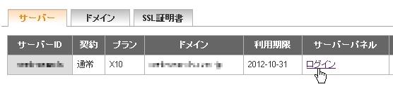 エックスサーバーのログイン画面