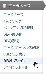 DBオプション