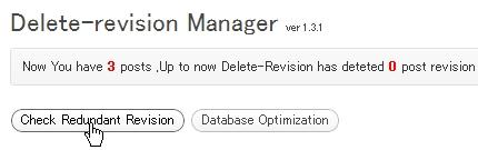 「Check Redundant Revision」をクリック