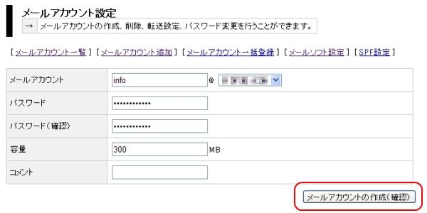 メールアカウントの作成(確認)