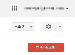 「サイトを追加」をクリックする